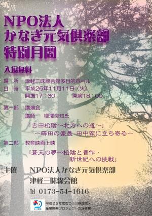 Npo2014