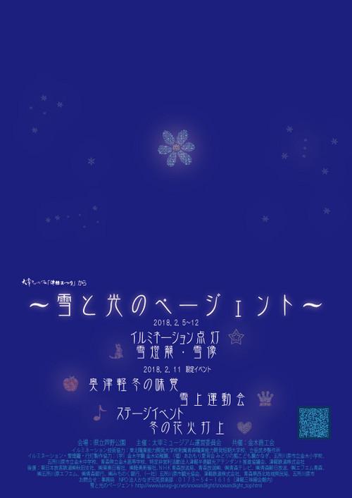 Snowandlight2018_1